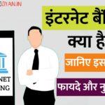 Internet Banking क्या है जानिए इसके फायदे और नुकसान