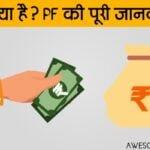 PF क्या होता है PF की पूरी जानकारी हिंदी में।