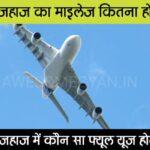 हवाई जहाज का माइलेज कितना होता है ?