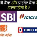 सरकारी और प्राइवेट बैंक में क्या अंतर होता है ?