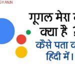 गूगल मेरा नाम क्या है ? कैसे पता करें हिंदी में।