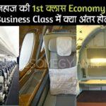 हवाई जहाज की 1st क्लास इकॉनोमी क्लास और Business Class में क्या अंतर होता है?