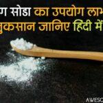 बेकिंग सोडा का उपयोग लाभ एवं नुकसान जानिए हिंदी में।