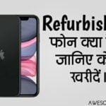Refurbished फोन क्या है ? जानिए कैसे खरीदें।