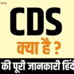 CDS क्या है? CDS की पूरी जानकारी हिंदी में।