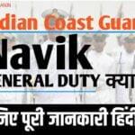 Indian Coast Guard Navik GD क्या है पूरी जानकारी हिंदी में।
