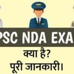UPSC NDA Exam क्या है ? UPSC NDA की पूरी जानकारी।