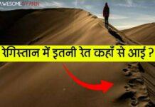 रेगिस्तान में इतनी रेत कहाँ से आई जानिए ?