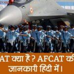 AFCAT क्या है? AFCAT की पूरी जानकारी हिंदी में।