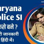 Haryana Police SI कैसे बने पूरी जानकारी हिंदी में।