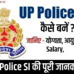 UP Police SI कैसे बनें ? UP Police SI की पूरी जानकारी।