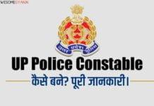 UP Police Constable कैसे बने? पूरी जानकारी।