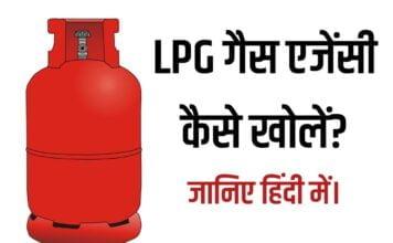 LPG गैस एजेंसी कैसे खोलें How to Open New LPG Gas Agency